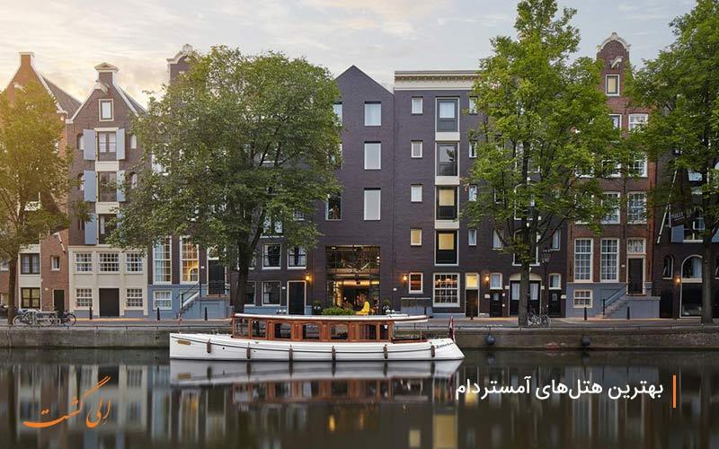 پولیتزر یکی از بهترین هتل های آمستردام در کنار کانال آب