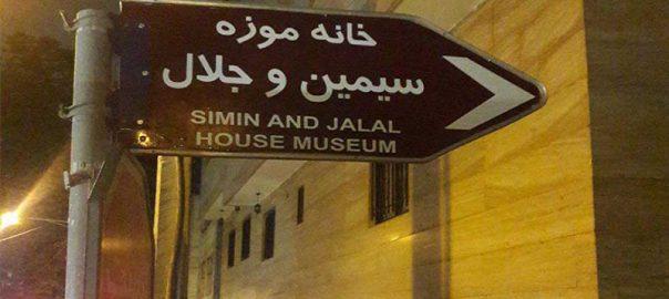 موزه خانه جلال و سیمین