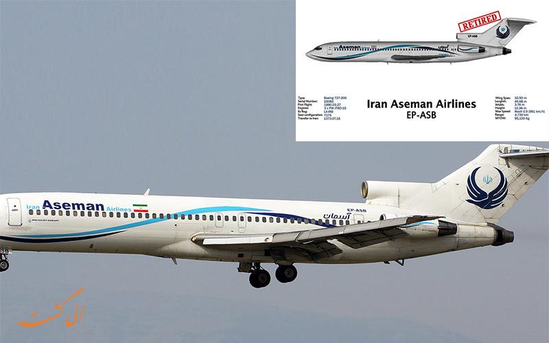 نمونه ای از هواپیما بوئینگ727 ایرلاین آسمان