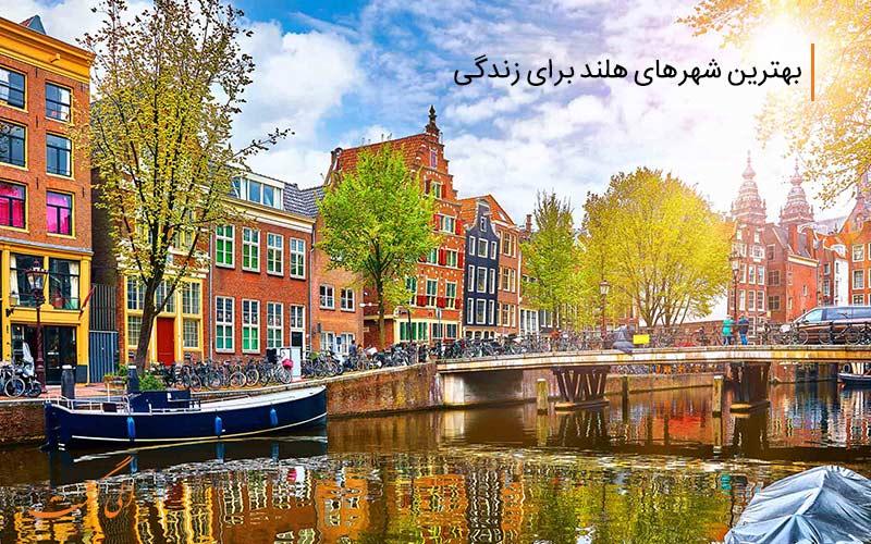 بهترین شهرهای هلند برای زندگی
