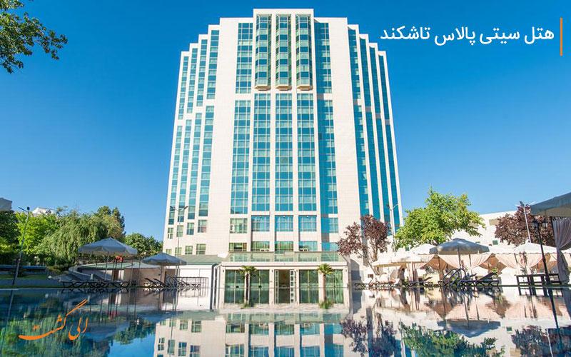ساختمان هتل سیتی پالاس تاشکند