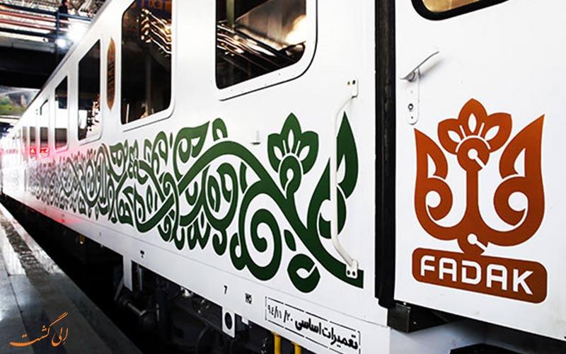 نمایی از فدک، بهترین قطار تهران مشهد