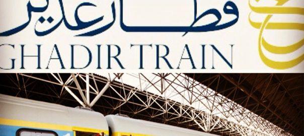 قطار غدیر