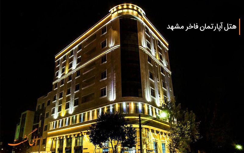 نمایی از هتل آپارتمان فاخر مشهد