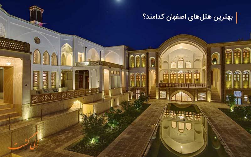 بهترین هتل های لوکس اصفهان