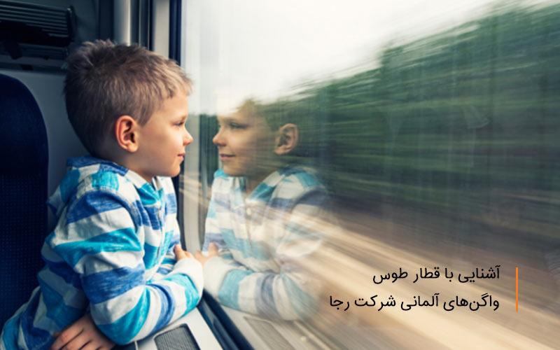 معرفی قطار ۴ تخته طوس شرکت رجا