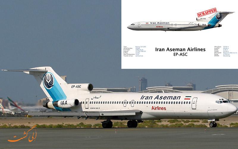 آخرین پرواز بوئینگ 727 آسمان در جهان