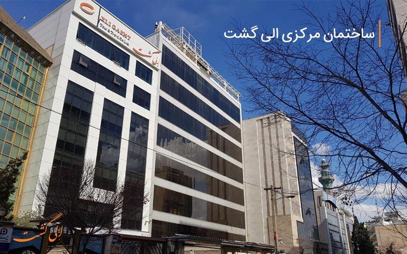 ساختمان مرکزی الی گشت در تهران