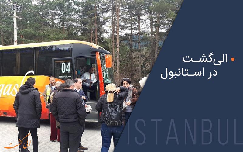مسافران ترکیه ای شعبه ی استانبول الی گشت