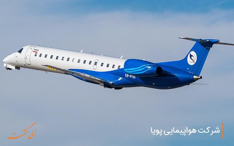 یکی از هواپیماهای شرکت هواپیمایی پویا در حال پرواز