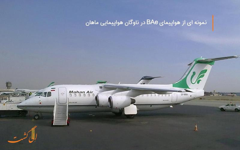 هواپیما BAe 146 در شرکت هواپیمایی ماهان