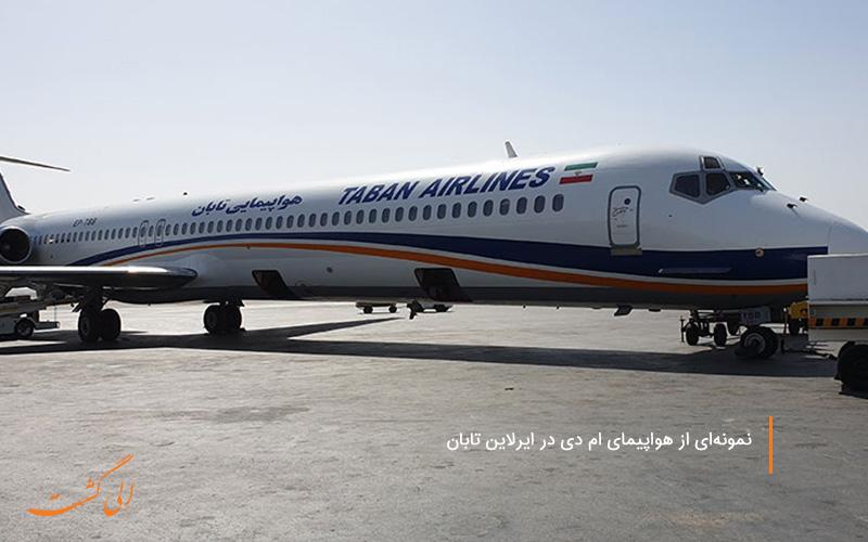 هواپیمای بوئینگ امدی در ایرلاین های ایران