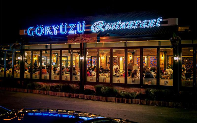 وردی رستوران Gokyuzu