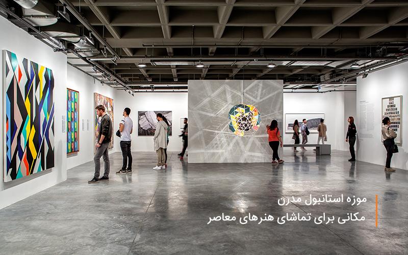موزه استانبول مدرن مکانی برای تماشای هنرهای معاصر