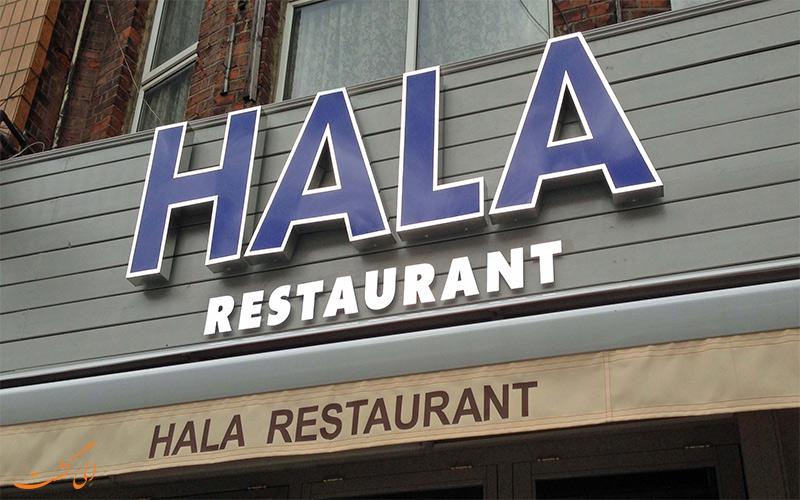 سردر رستوران Hala