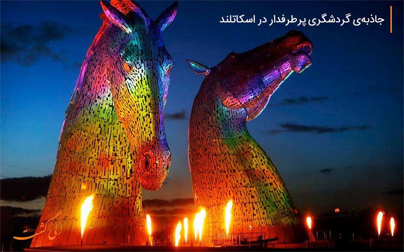 جاذبههای گردشگری اسکاتلند