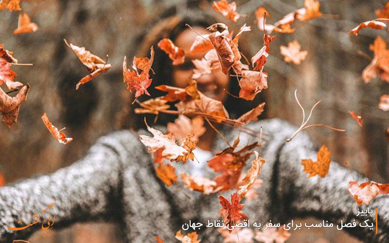 پاییز، بهترین فصل سفر
