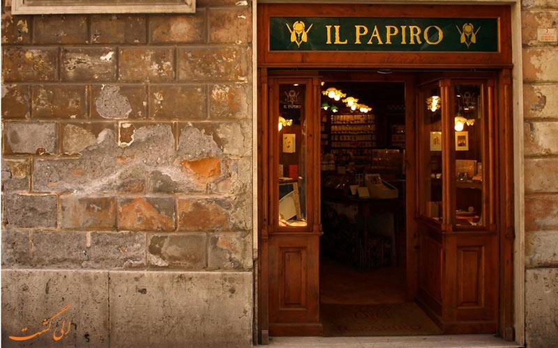 IL papiro از دیدنی های شهر رم