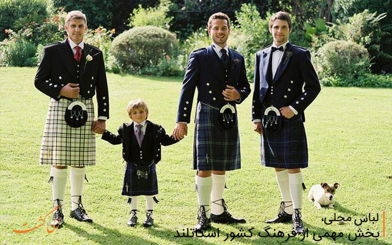 لباس محلی اسکاتلند