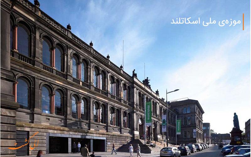 موزهی ملی اسکاتلند