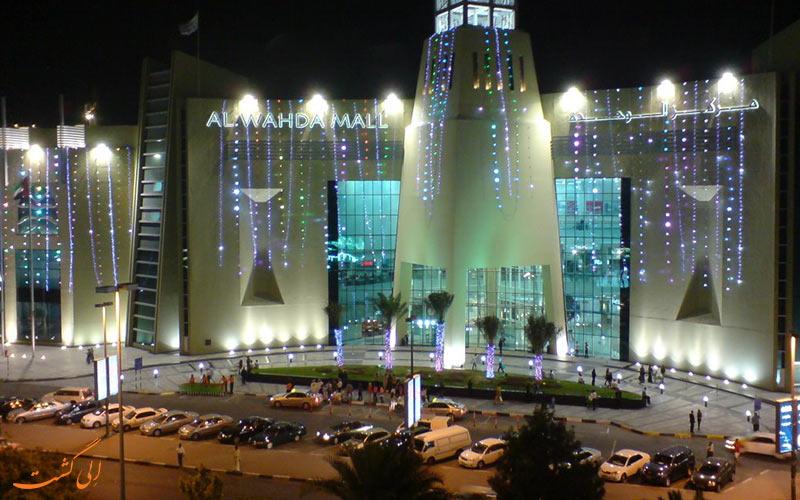 تصویر مرکز خرید الوحده در شب