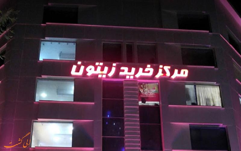 مرکز خرید زیتون، از بهترین مراکز خرید اهواز