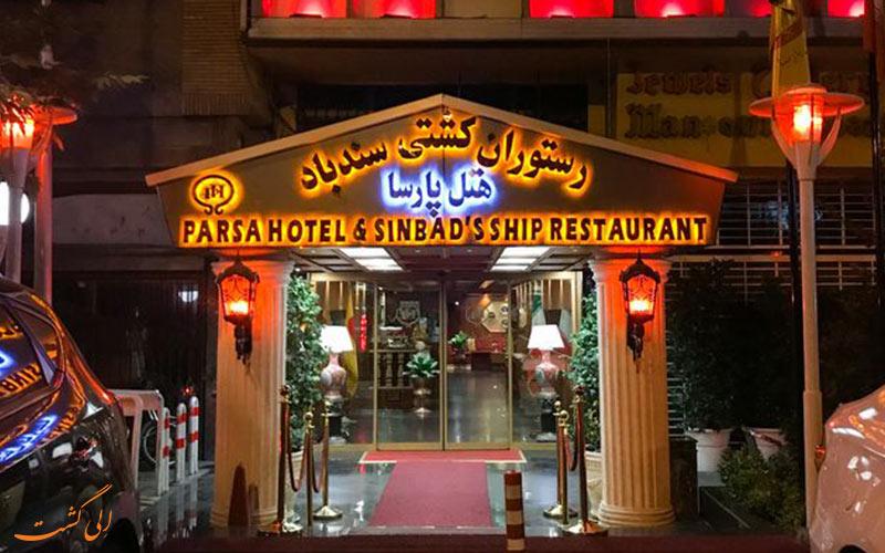 نمایی از سر در رستوران سندباد