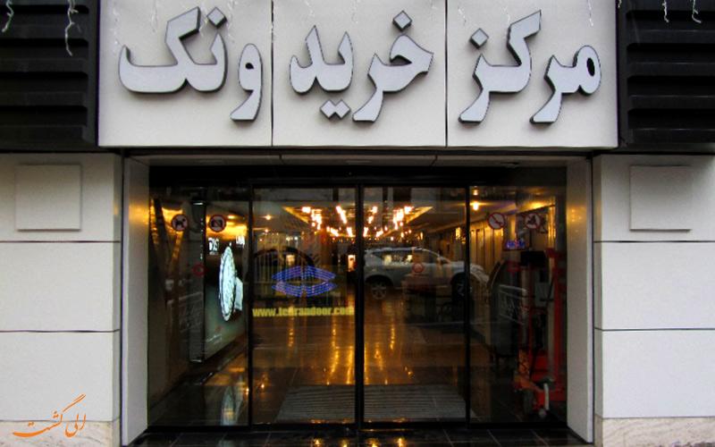 مرکز خرید ونک   Vanak Shopping Center