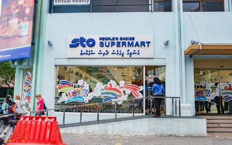 مرکز تجاری STO از بهترین مراکز خرید مالدیو