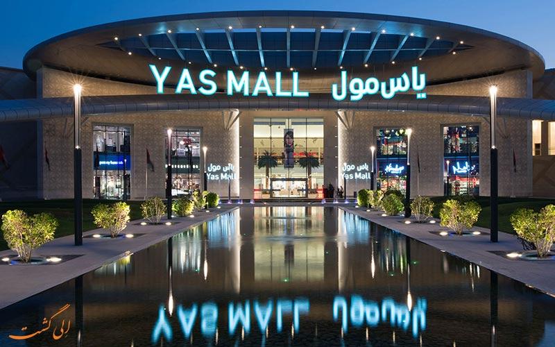 تصویری از ورودی مرکز خرید یاس