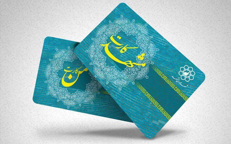 نمونه ای من کارت برای تردد در مشهد