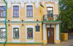 موزه میخائیل بولگاکف